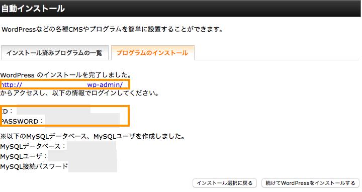 XSERVER WordPress自動インストール完了画面