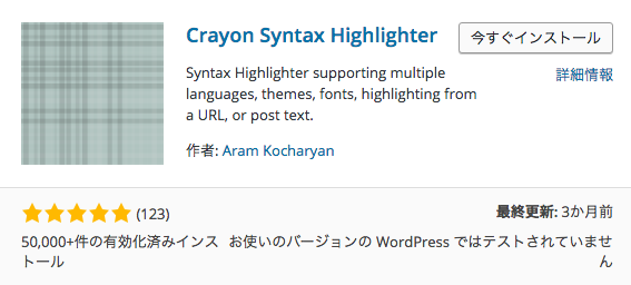 WordPress プラグイン Crayon Syntax Highlighter