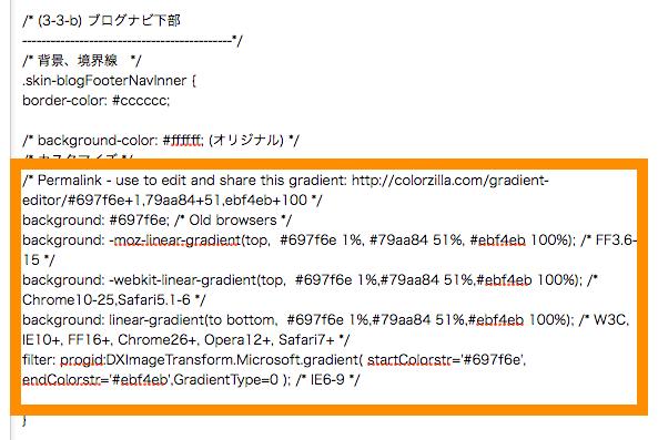Ultimate CSS Gradient Generator 生成したグラデーションCSSを貼り付ける
