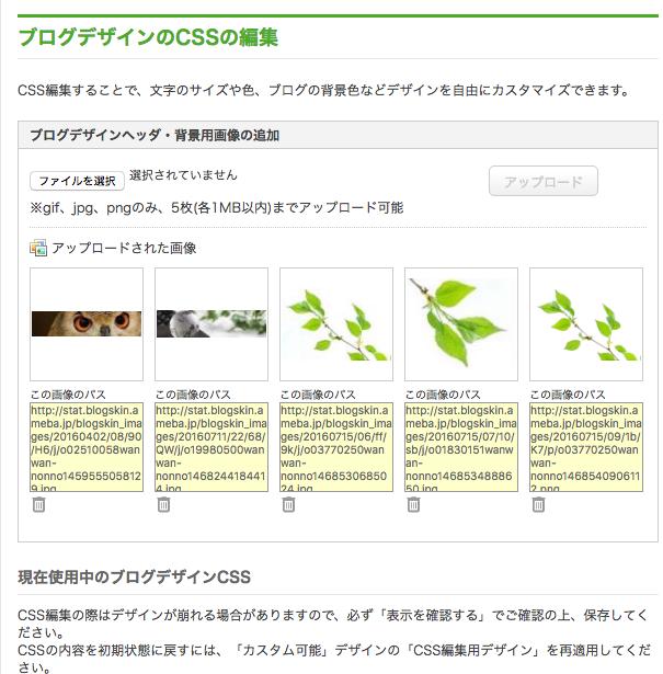 アメブロ CSS編集画面