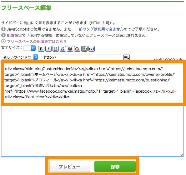 アメブロ フリースペースでメニュー用HTML文を記述する
