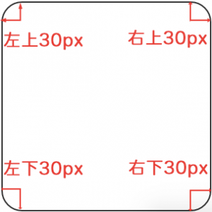 border-radius :30px;