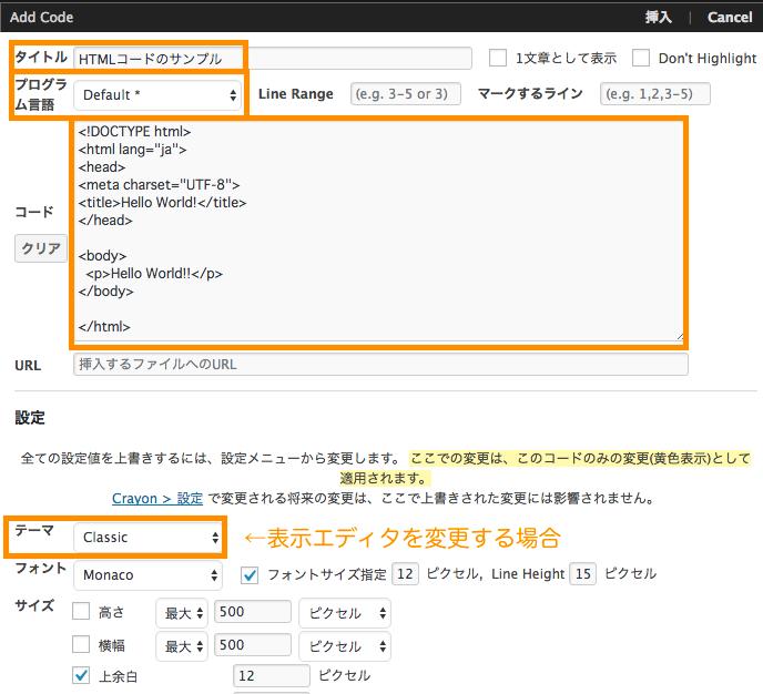 WordPress crayon コード挿入画面