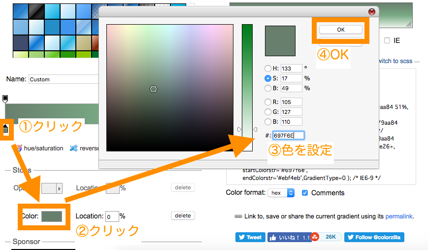 Ultimate CSS Gradient Generator 端の色を設定する