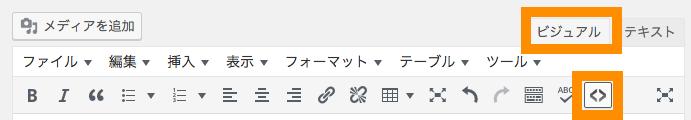wordpress ビジュアルエディタ crayon