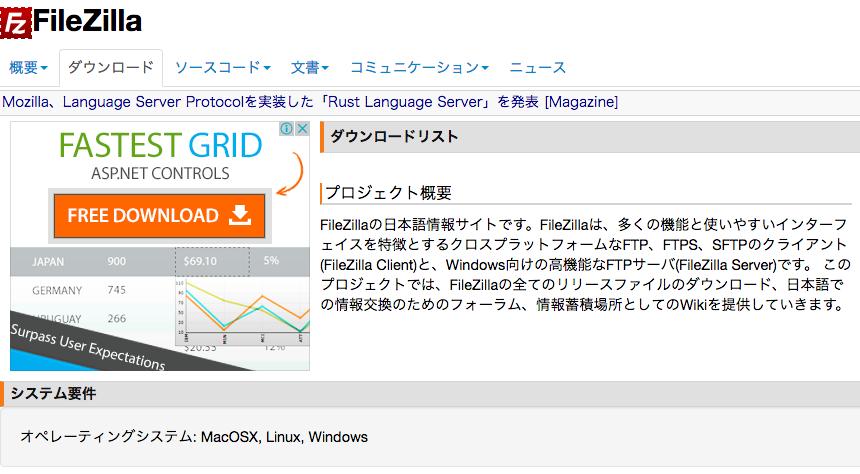 FileZilla ダウンロードページ