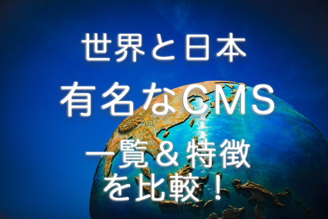 世界と日本 有名なCMSの一覧と特徴を比較