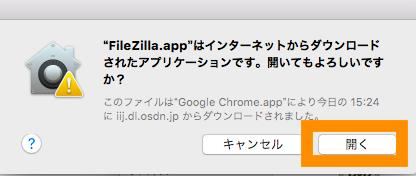 filezila ファイルオープン時の警告