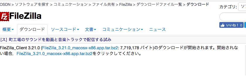 FileZilla ダウンロード画面