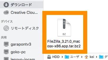 FileZilla 解凍