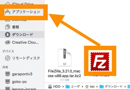 FileZilla アプリケーションに移動
