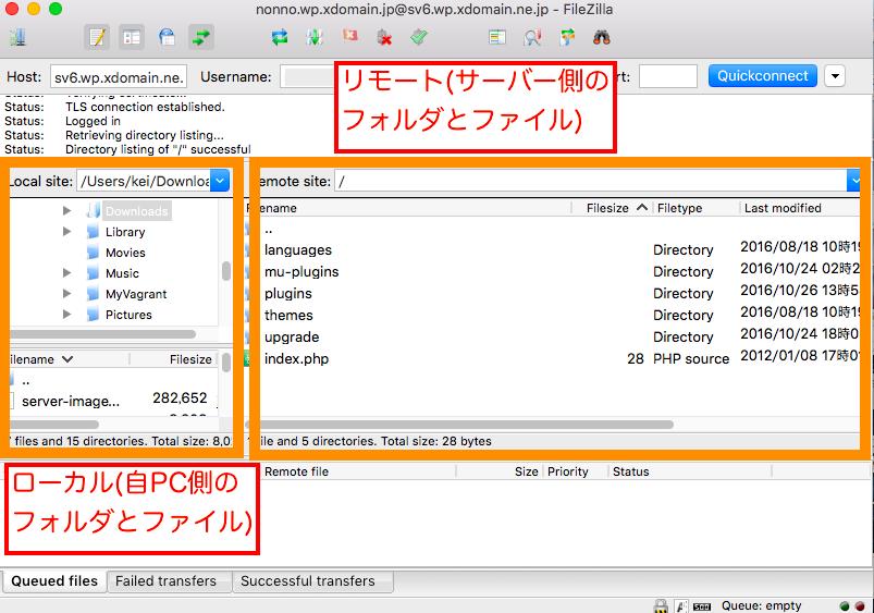 FileZilla サーバー接続後の画面
