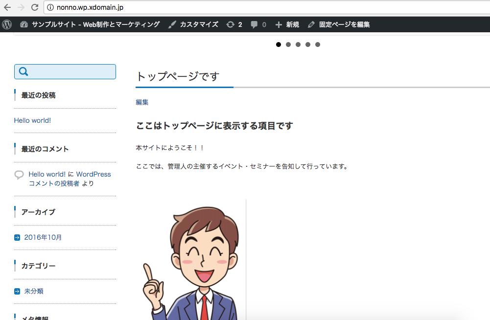 WordPress 固定ページをフロントページに適用