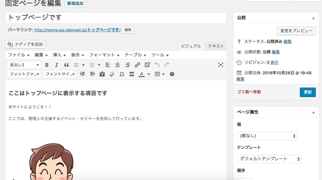 WordPress 固定ページ サンプル1