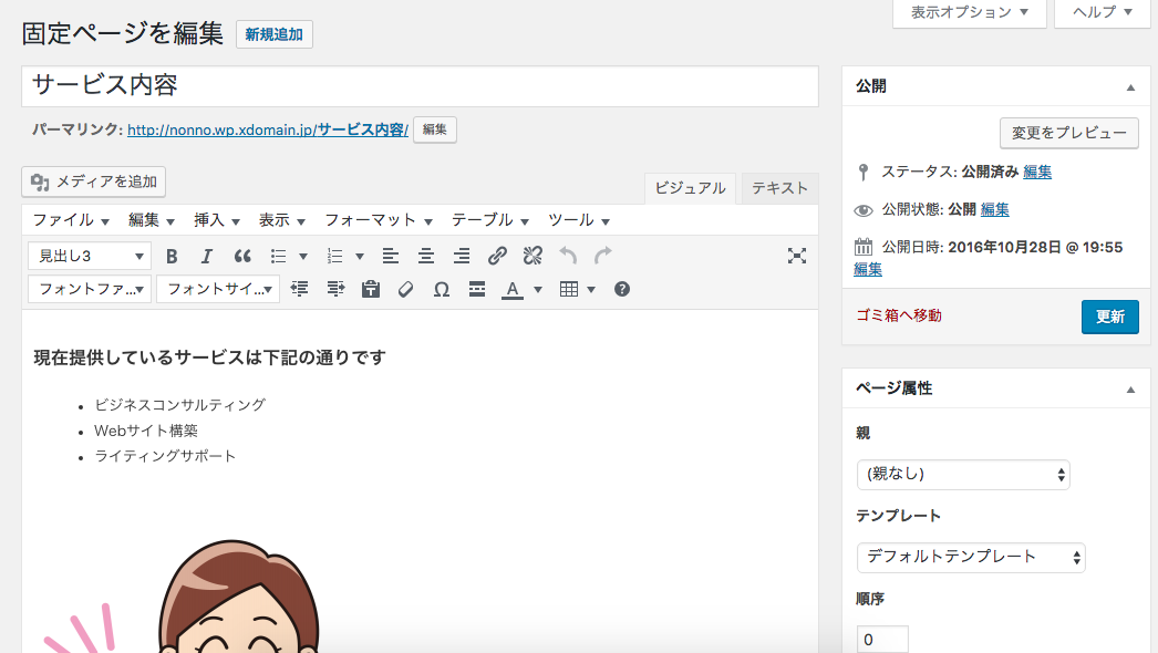 WordPress 固定ページ サンプル2