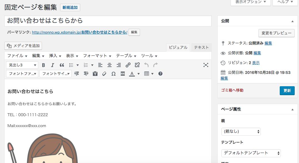 WordPress 固定ページ サンプル3