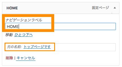 WordPress 外観>メニューの設定 リネーム