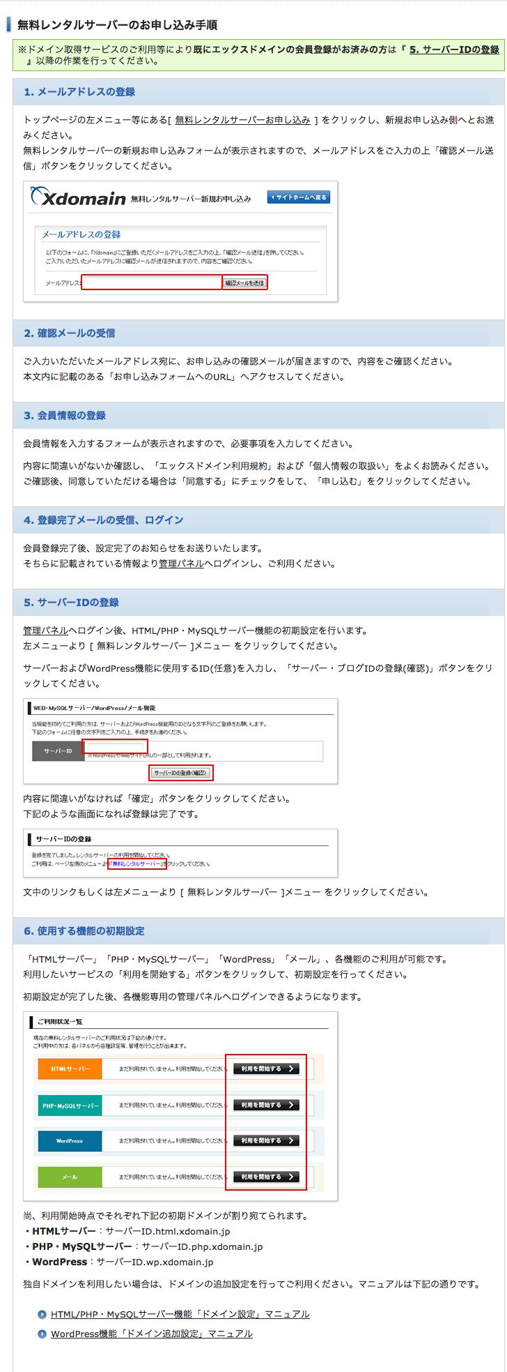 エックスドメイン 無料レンタルサーバー アカウント作成手順