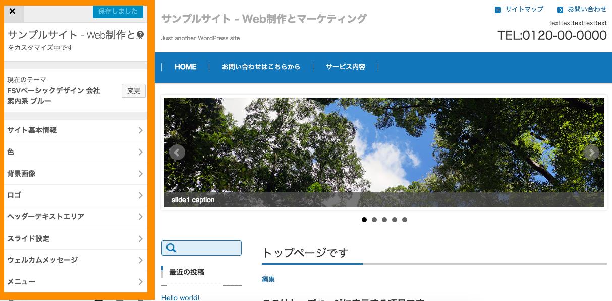 WordPress トップページのカスタマイズ