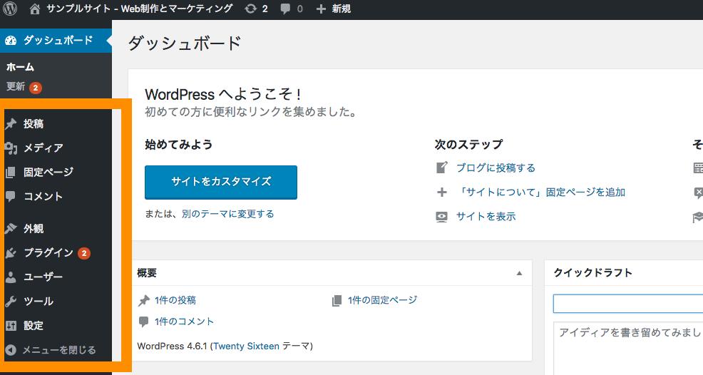 WordPress 管理画面 (ダッシュボード)