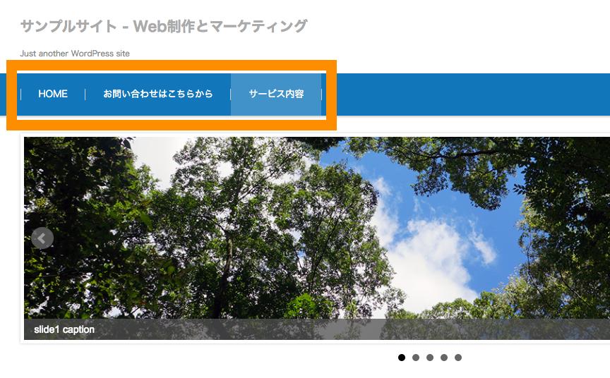WordPress トップページに表示されるメニューバー