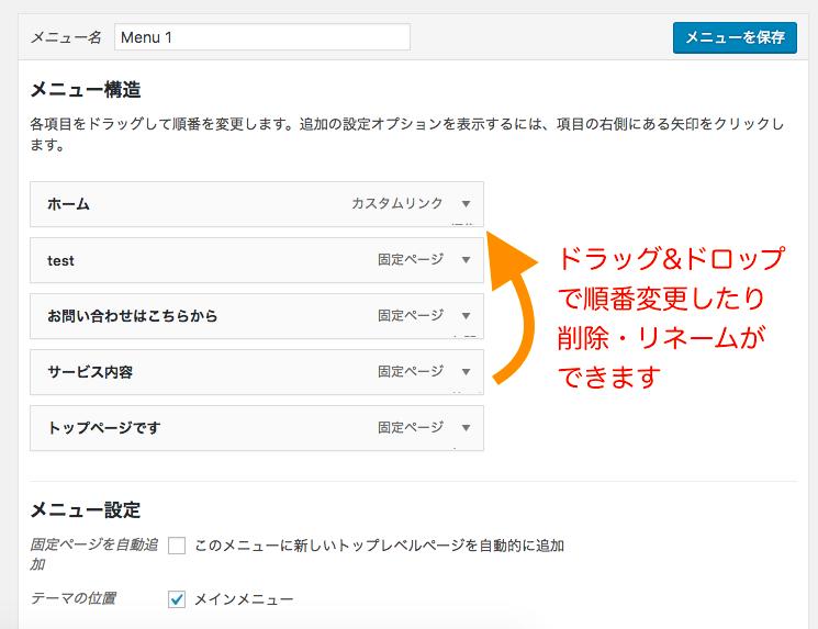WordPress 外観>メニュー 設定変更
