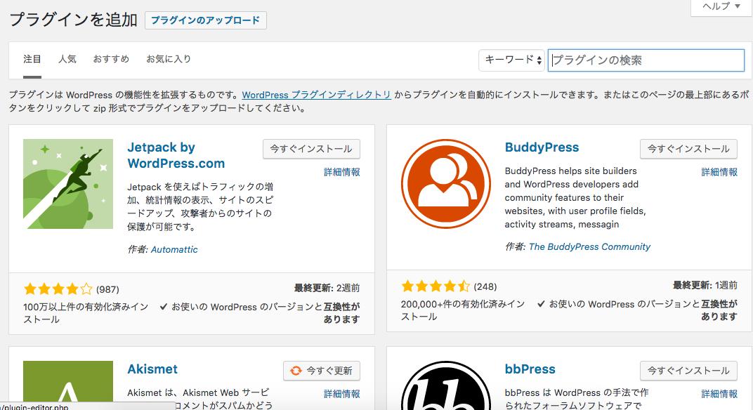 WordPress プラグイン 追加