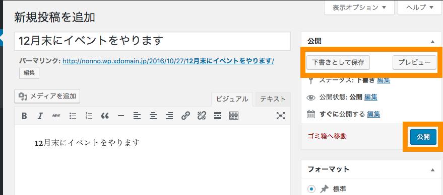 WordPress 投稿機能