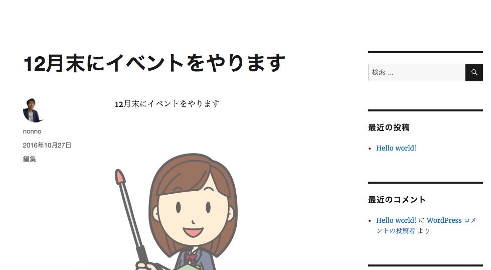 WordPress  プレビュー