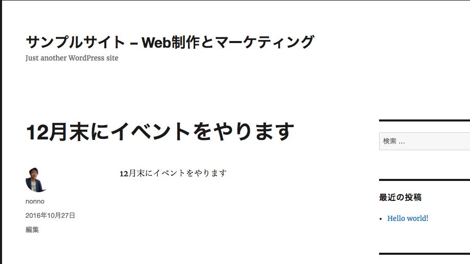 WordPress 投稿 プレビュー