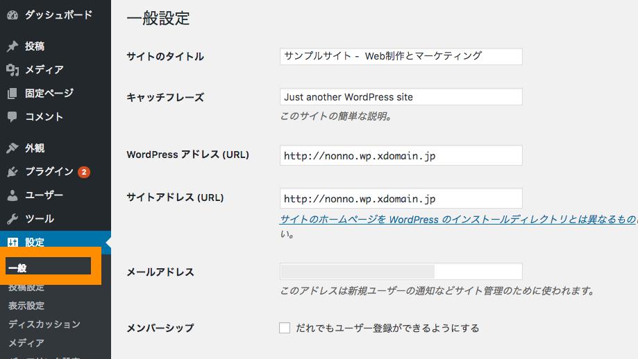 WordPress 設定 一般設定
