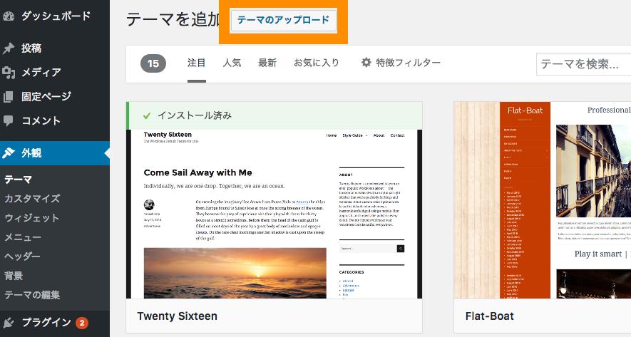 WordPress テーマのアップロード
