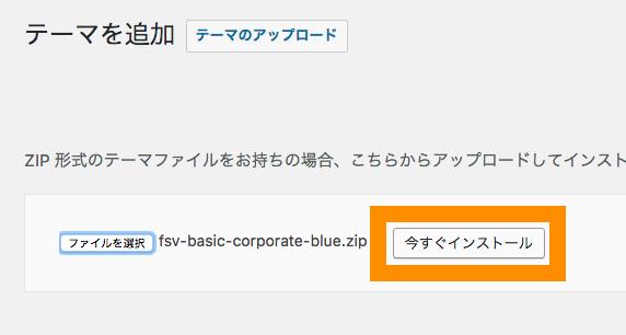 WordPress テーマのインストール