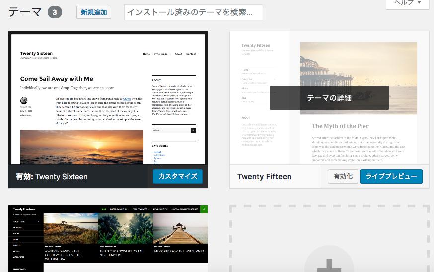 WordPress 外観 テーマ(theme)の設定