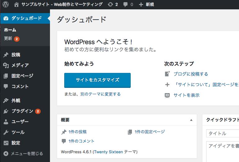 WordPress 管理者画面