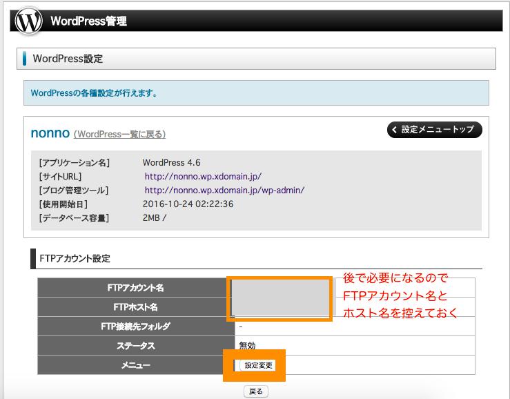 エックスドメイン FTP 設定画面