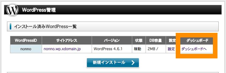 エックスドメイン WordPress 設定画面