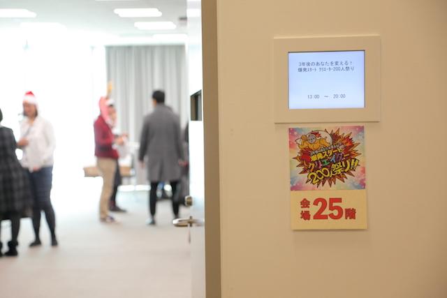 会場入り口 大阪 あべのハルカス クリエイター200人祭り