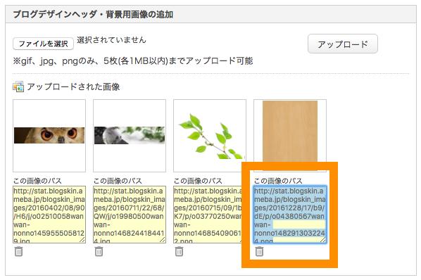 アメブロ デザインカスタマイズ CSS編集 URLをコピーする