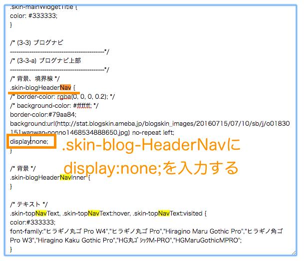 アメブロ デザインカスタマイズ CSS調整  .skin-blogHeaderNav{}の中にdisplay:none;を入力