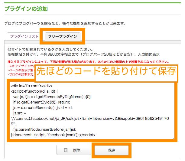 アメブロ プラグインの追加でFacebookページ用のJavascriptコードを貼り付ける