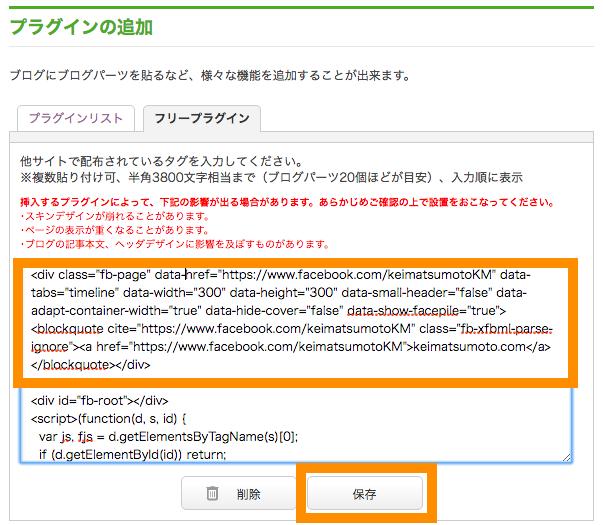 アメブロ プラグインの追加でFacebookページ用のHTMLコードを貼り付ける