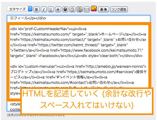 アメブロ プロフィール>フリースペース HTMLを記述する