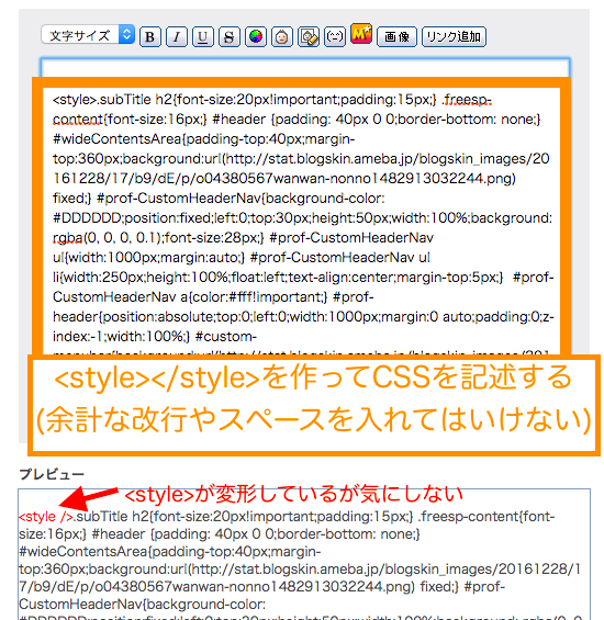 アメブロ プロフィール>フリースペース CSSを記述する