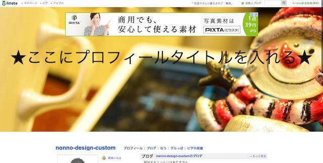 アメブロ デザインカスタマイズ プロフィール画面 ヘッダー画像が表示された