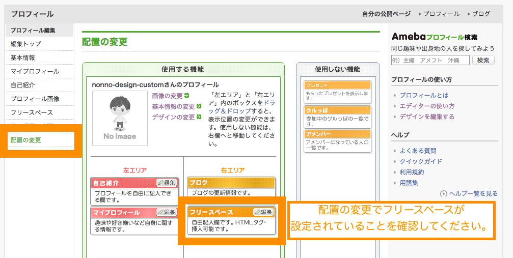 アメブロ プロフィール>配置の設定