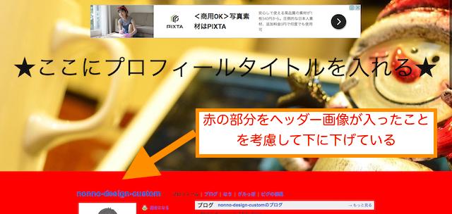 アメブロ デザインカスタマイズ プロフィール画面 #wideContentsArea (赤色)を下に下げる