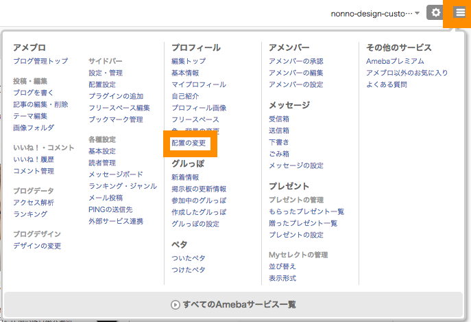 アメブロ 設定 プロフィール>配置の設定