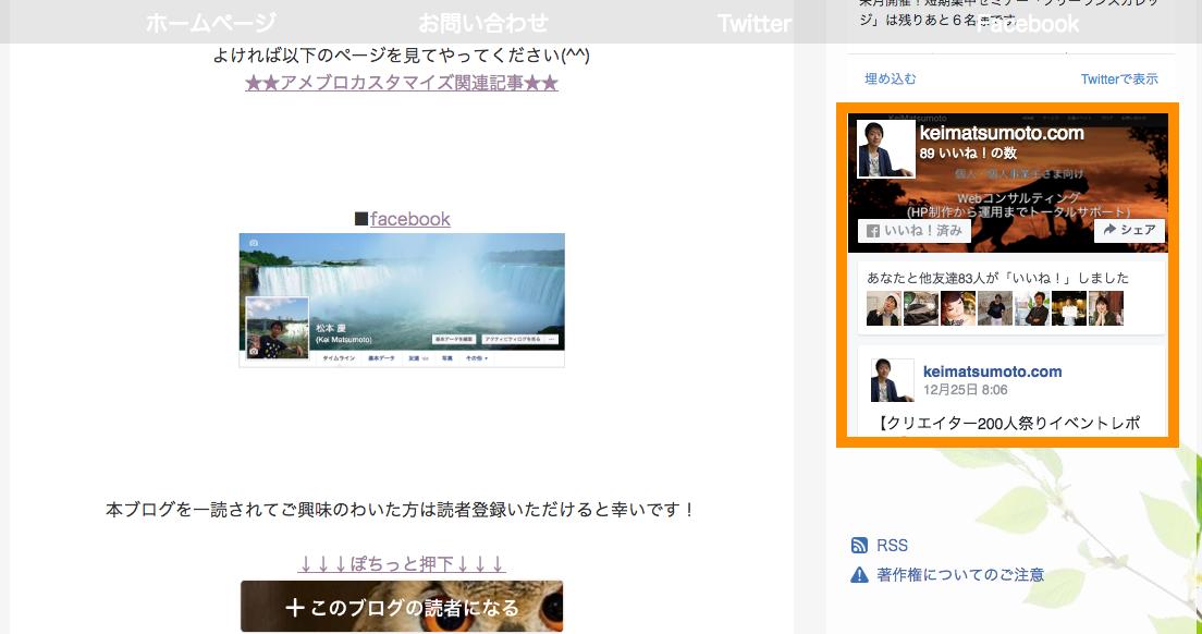 アメブロトップページにFacebookページが表示されている