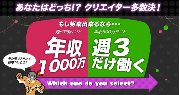 クリエイター多数決 大阪 あべのハルカス クリエイター200人祭り